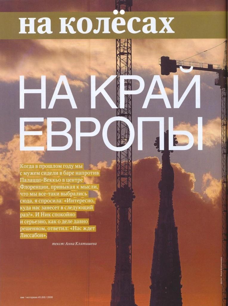 26-motorevu_n5_2008_na_krai_evropy